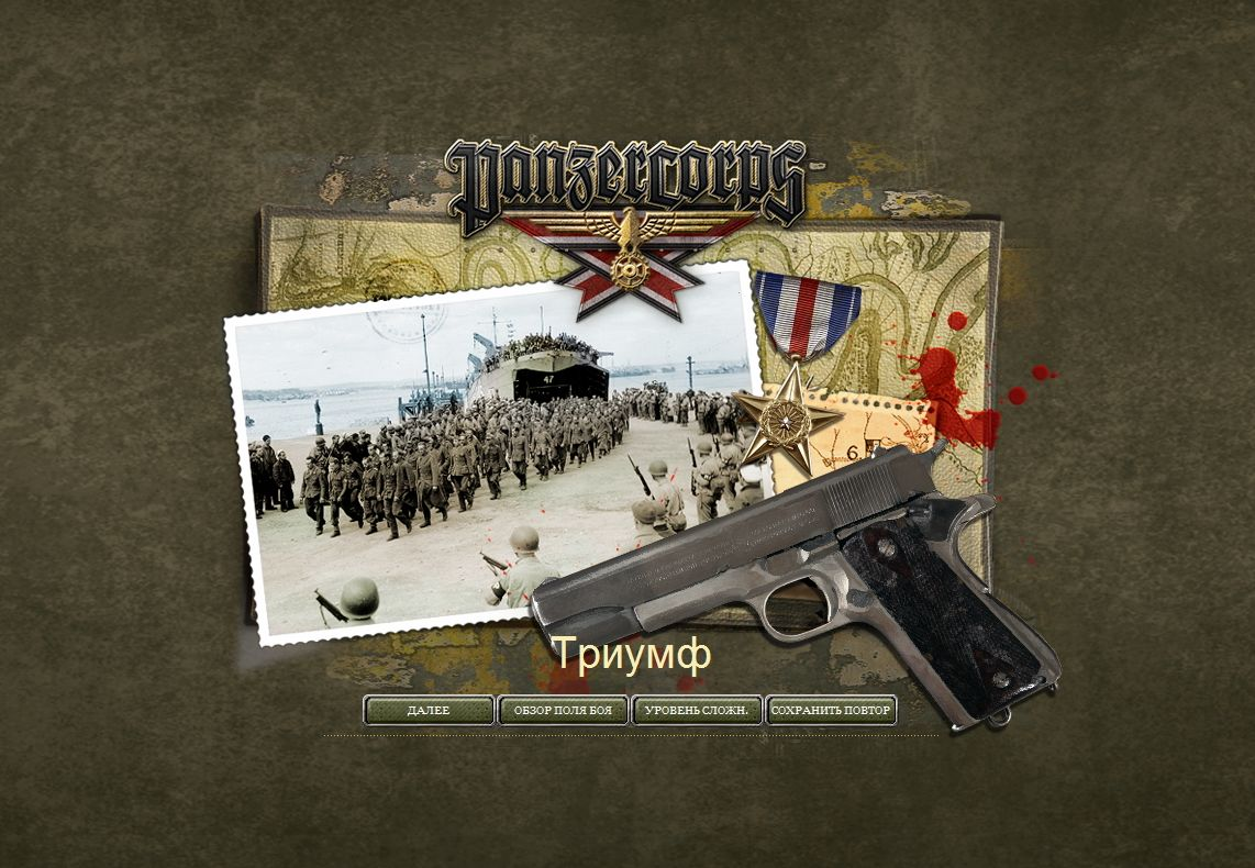 Panzer Corps Allied Corps -03