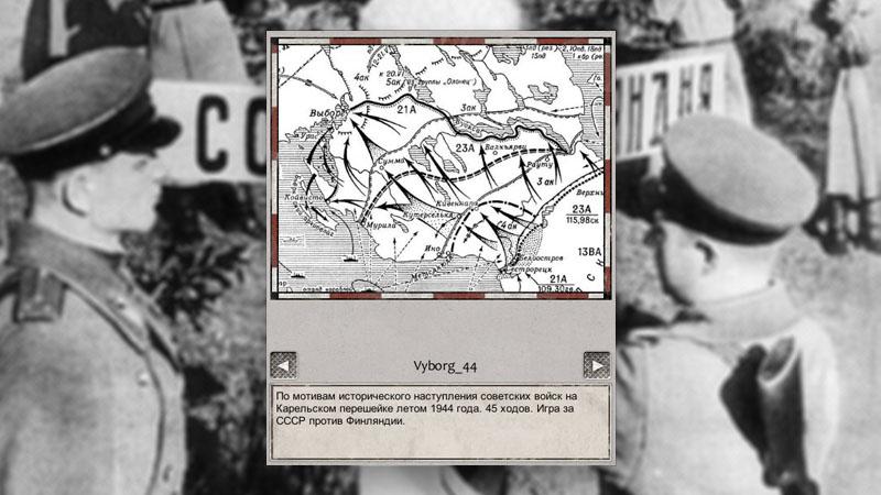Выборг 1944 - сценарий для Order of Battle - WW2