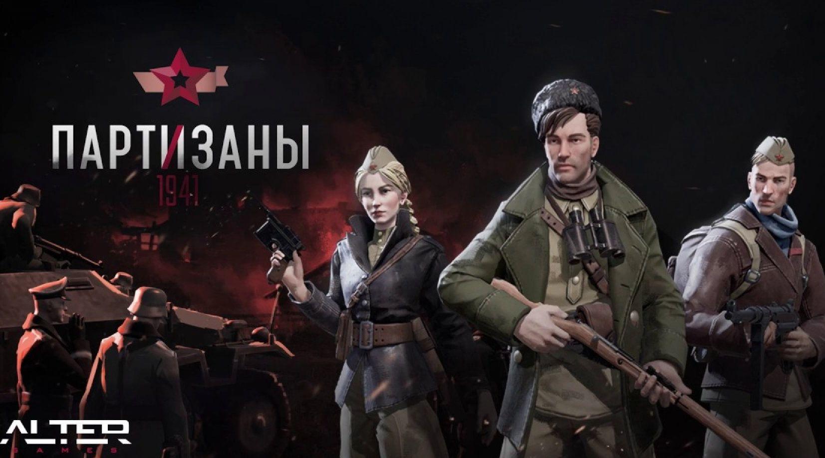 Партизаны 1941 - народные мстители